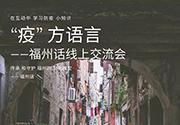 鹿森书店福州话开展线上交流会
