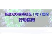 重庆出版集团推出多款线上作品助力抗疫