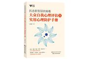 北方文艺出版社携手黑龙江科技社针对疫情发布大众心理防护手册