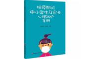 华东师范大学出版社推出中小学生及家长心理防护手册