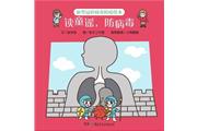 守护孩童健康,湘少社推出新型冠状病毒防疫绘本
