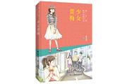 《少女贾梅》:朝向未来建构的中国女童形象
