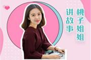 """浙江文艺社向小朋友敬献有声品牌""""桃子姐姐讲故事"""""""