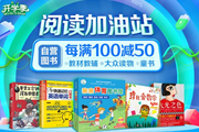 广告|京东图书邀名师直播,助力开学季