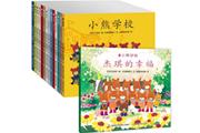 日本畅销百万册经典绘本《小熊学校》中文版上市