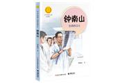 《钟南山:生命的卫士》电子书免费上线