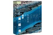 普利策奖《美国海:墨西哥湾的历史》中文版上市