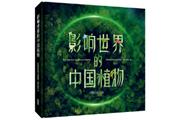 《影响世界的中国植物》:将植物故事带给更多人