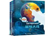 《给孩子的科幻绘本》入选中国原创动漫出版扶持计划