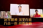"""""""世界冠军为武汉加油""""视频集台前幕后"""