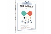 浙江人民出版社助力心理疏导,推出《抗疫心灵处方》
