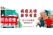"""河北新华保障教材发行,力保""""课前到书"""""""