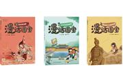 """川少社首度试水""""云""""发布,推出《漫话国宝》第三辑"""