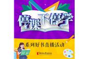 """浙江文艺出版社开启""""停课不停学""""系列好书直播活动"""