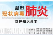 《新型冠状病毒肺炎防护知识读本》网络版及音频版上线