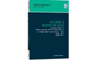 《语言政策:隐意图与新方法》探究语言政策实施背后的隐性意图
