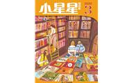 《小星星》初中版创刊:悦读、畅写、博览