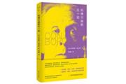 《和博尔赫斯在一起》:伴读者独特的回忆录