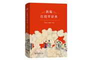 《新编红楼梦辞典》:《红楼梦辞典》的修订版应时而生