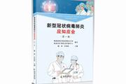 《新型冠状病毒肺炎应知应会(第一期)》实用手册发布