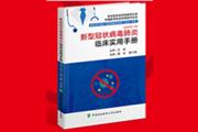 京东读书APP独家免费发布《新型冠状病毒肺炎临床实用手册》