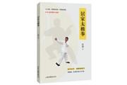 现代人快节奏生活,12分钟中华传统健身就看《居家太极拳》