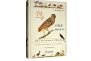 《鸟的智慧:插图鸟类学史》:兼具知识性与趣味性的鸟类学史
