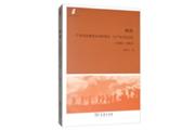 《西沟》:集体化时期一个晋东南典型乡村的成长史
