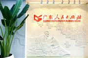 广东人民出版社诚聘副社长兼综合分社社长