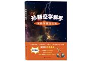 天文科学家赵复垣推出全新力作《孙悟空学科学:听科学家怎么说》