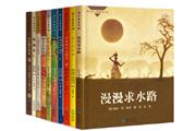《蒲公英儿童励志小说》:让孩子学会在逆境中看到希望