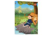 这部少儿生态小说为你讲述少年与小豹的动人情谊