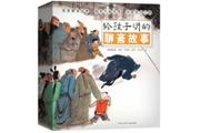 给孩子讲的聊斋故事,让孩子感受中国人文情怀