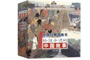 为孩子创作的图画书,给孩子讲的中国故事