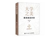 中南大学前校长张尧学经验汇编成集,为教育领域提供借鉴