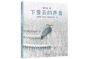 《下雪天的声音》:一部灵动轻盈、浸润心灵的唯美童诗绘本