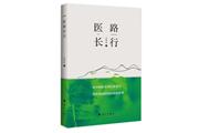 重新认识中国医生,一位仁者写下的行医笔记