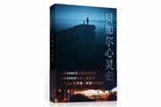 在贝加尔湖畔,用摄影与文字倾听心灵的史诗