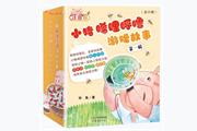 《小猪唏哩呼噜游戏故事书》:小幽默蕴藏大哲理