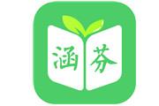 商务印书馆语言资源知识服务平台(涵芬APP)第一期正式上线