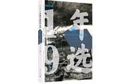 《2019中国年度科幻小说》:科幻人生,展现艺术梦想