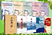 """陕西师大出版总社10种战""""疫""""图书全力服务抗疫大局"""