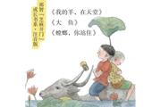 """苏少社推出大奖作家祁智新作""""芝麻开门""""成长书系·注音版"""