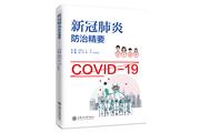 《新冠肺炎防治精要》电子书正式上线,这就是中国经验