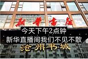 """河北各地新华书店""""云端""""试水线上直播探索营销新蓝海"""