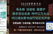 朱永新白岩松聂震宁携手百位名家 呼吁亿万大众 对口湖北帮书店