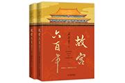 探索新型销售渠道,阎崇年新著《故宫六百年》媒体见面会线上召开