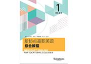 搭载外教社WE智慧平台,《新起点高职英语综合教程》新书发布
