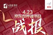 """覆盖人次超8亿,京东""""4月读书月""""营造火热全民阅读氛围"""