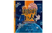 """《进阶的巨人 改变世界的伟大科技》荣获2019年度""""中国好书"""""""